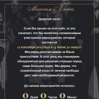 maxlenawedding.ru