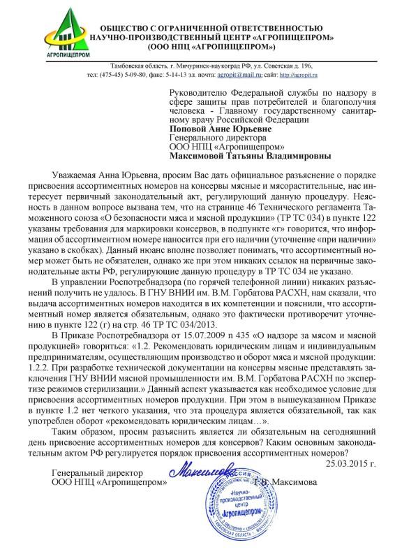 Обращение НПЦ «Агропищепром» в ФС по надзору в сфере защиты прав потребителей и благополучия человека о порядке присвоения ассортиментных номеров на консервы мясные