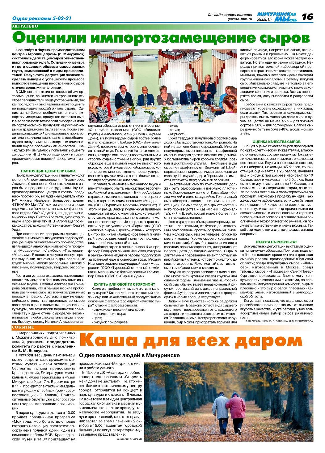 """""""МИЧУРИНСКая МЫсль"""" 29.09.2015"""