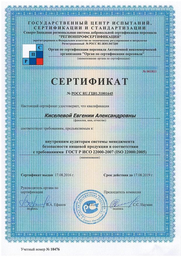 Сертификат Киселевой Евгении