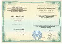 Удостоверение о повышении квалификации Инженера-технолога НПЦ «Агропищепром» Евдокимова Евгения Николаевича