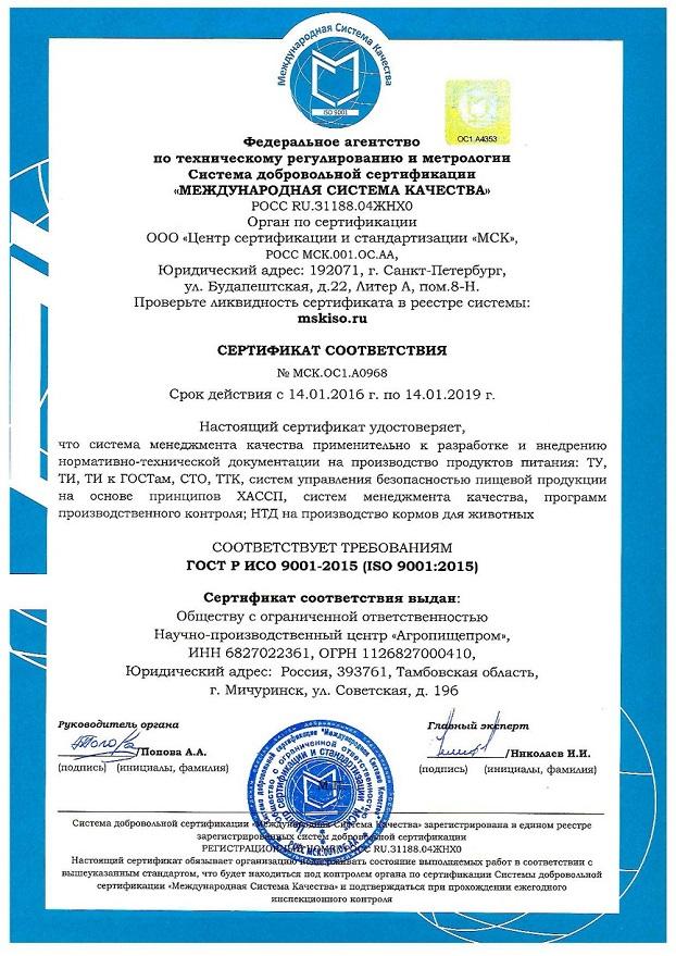 Сертификат соответствия № МСК.ОС1.А0968