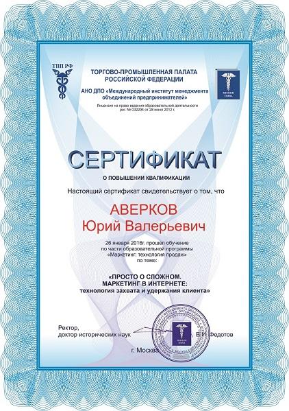 """Сертификат о прохождении обучения по теме """"Просто о сложном. Маркетинг в Интернете: технология захвата и удержания клиента в интернете"""""""